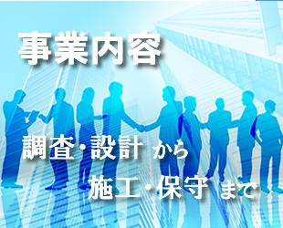 東武通信建設株式会社